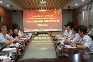 """新筑股份自主研发的有轨电车荣获中国首张CRCC""""城轨装备合格评定证书"""""""