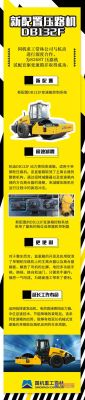 常林新配置电控换挡压路机DB132F,来了!