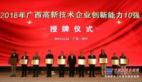 """第一!""""广西高新技术企业百强、创新能力10强""""玉柴强势打榜"""