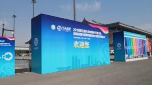 海山机械受邀参加2019第五届河北省城乡环境卫生设施与固体废弃物处理技术博览会成焦点