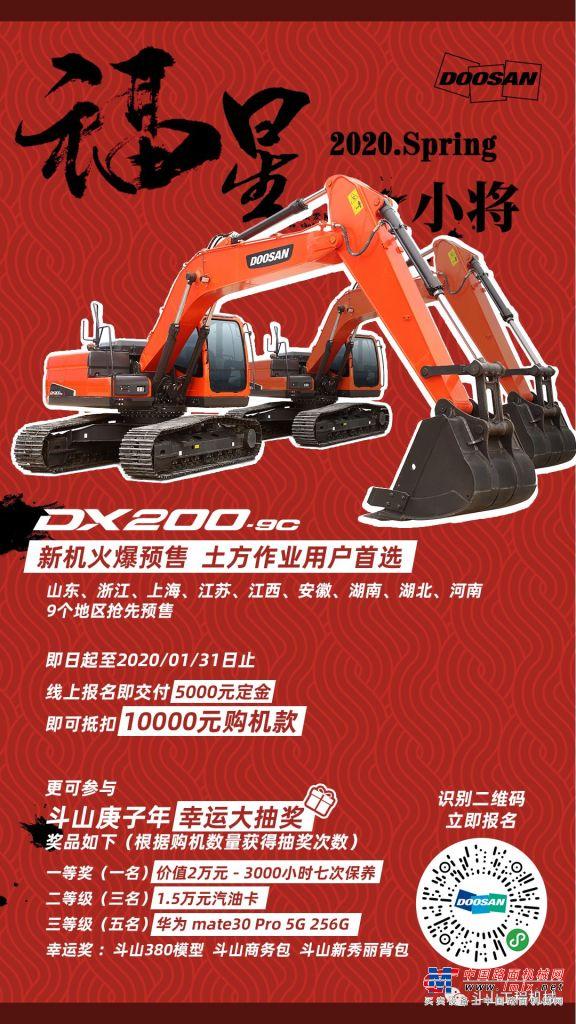 斗山DX200-9C挖掘机:本命年花式宠粉!