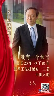 金句来了!面向未来,看王民董事长怎么说!