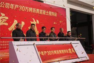 安迈:台州交投集团建了一座未来型搅拌工厂