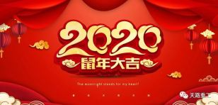天路重工 2020年新年贺词