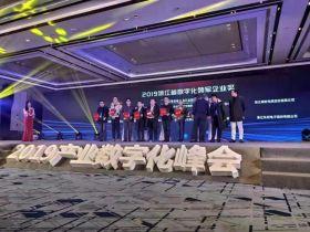 杭叉集团喜获2019浙江数字化领军企业奖