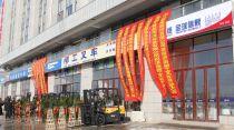 济南柳工叉车销售有限公司盛大开业
