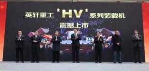 英轩重工HV新品首战告捷|全国大型订货会火爆召开