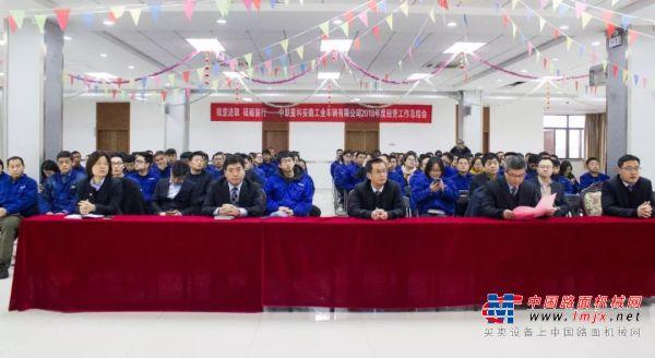 锐意进取 砥砺前行 ——中联工业车辆公司召开2019年度经营工作总结会议