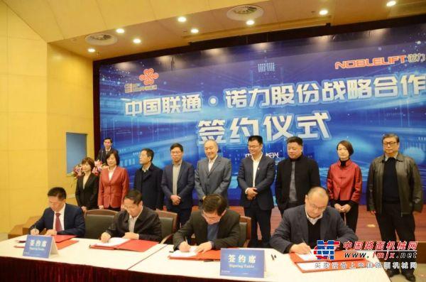 共迎5G新时代,诺力股份与中国联通签署战略合作协议