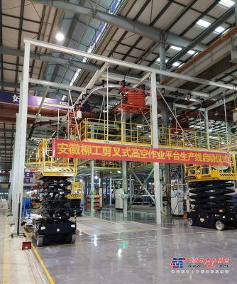 新年新面貌!柳工剪叉式高空作业平台生产线全新升级