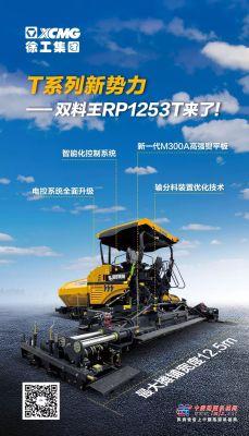 T系列新势力:徐工双料王RP1253T来了!