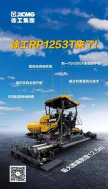 如此出众!徐工摊铺机新品RP1253T详解来了!