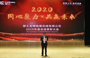 同心聚力,共赢未来  柳工无锡召开2019年度总结表彰大会