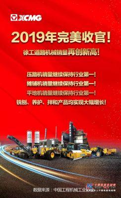完美收官!2019年徐工道路机械销量再创新高!