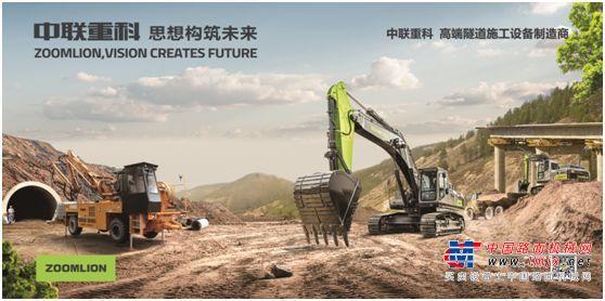 中联重科E-10系列精品挖掘机 即将亮相2020平潭工程机械展览会