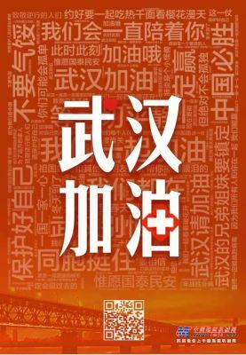 #北汽集团在行动4# 福田雷萨鏖战火神山 BEIJING®街头送温暖