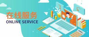 特殊时期&未来趋势,鼎力在线服务正式启动!