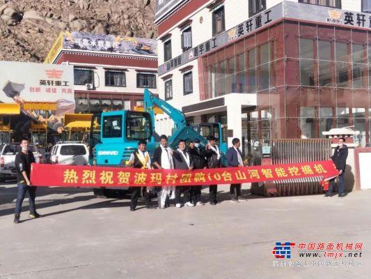 十台山河挖掘机交付西藏少数民族特色村寨