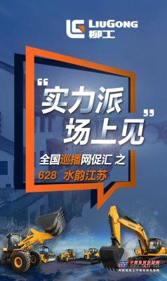 """柳工""""大美中国行""""全国巡播网促会第二站—628 水韵江苏 !"""