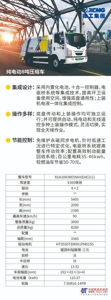 徐工纯电动8吨压缩车——百公里劲省70元!