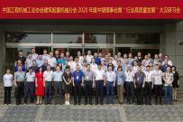 建筑起重机械分会2020年度中期理事会暨行业高质量发展论坛召开