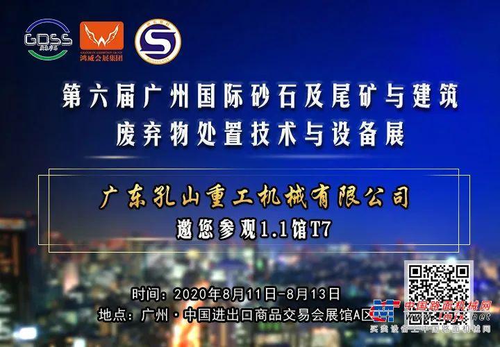 广东孔山重工机械有限公司邀您参观第六届广州砂石展!