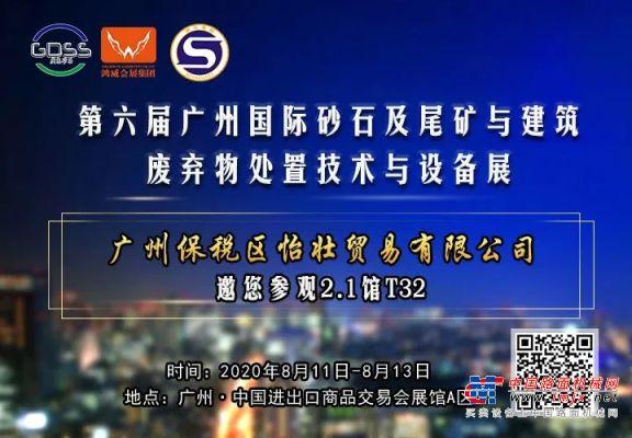 广州保税区怡壮贸易有限公司邀您参观第六届广州砂石展!