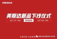 美斯达新品钻机SD660及配套空压机SAC170-18M、SAC180-19M下线仪式圆满举行