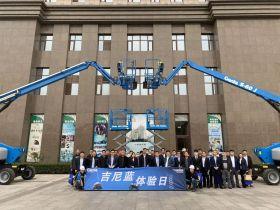 GENIE® S®-60 J 精英系列体验日活动来到了华北地区......
