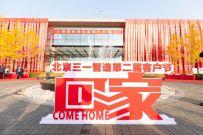七款新品发布 北京三一智造第二届客户节荣耀启航