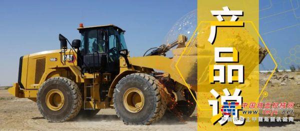 赞!CAT®(卡特) 966 GC中型轮式装载机的四大优势