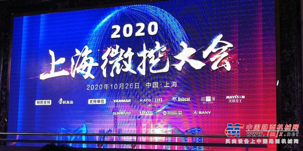 KATO携全系微挖重磅亮相2020上海微挖大会