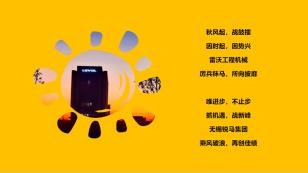 金秋送福,雷沃中大挖产品专题推介会(常州站)闪耀落幕