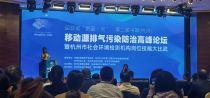 中国(杭州)仪畀源排气污染防治高峰论坛举行 宇通环卫新能源产品表态