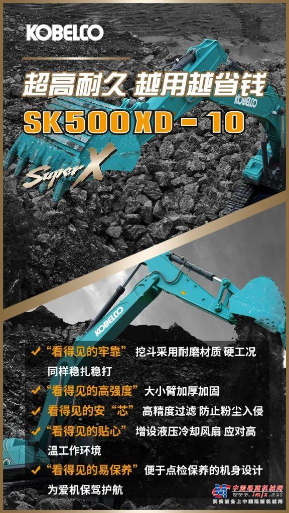 神钢建机:SK500XD-10 SuperX 超高耐久 越用越省钱