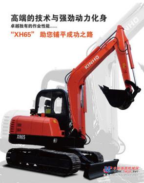 鑫豪小型挖掘机推荐,鑫豪XH65履带式液压挖掘机全解