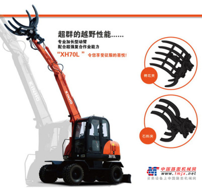 鑫豪小型挖掘机推荐,鑫豪XH70L轮胎式多功能抓夹装卸机全解