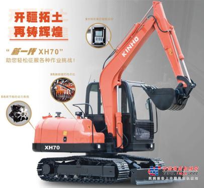 鑫豪小型挖掘机推荐,鑫豪XH70履带式液压挖掘机全解