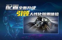 硬核战甲|中国重汽豪沃TX自卸车全面升级!