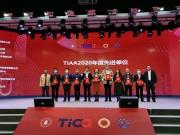邬青峰出席第十届TIAA大会暨2021自动驾驶商业应用大会 北方股份公司获评先进单位