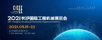 【机械盛宴 智造骨料】| 2021长沙国际工程机械博览会——马斯特仪畀破与您不见不散!