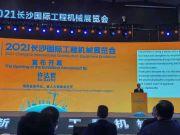 2021长沙国际工程机械展圆满闭幕 厦工参加湖南省领导会见