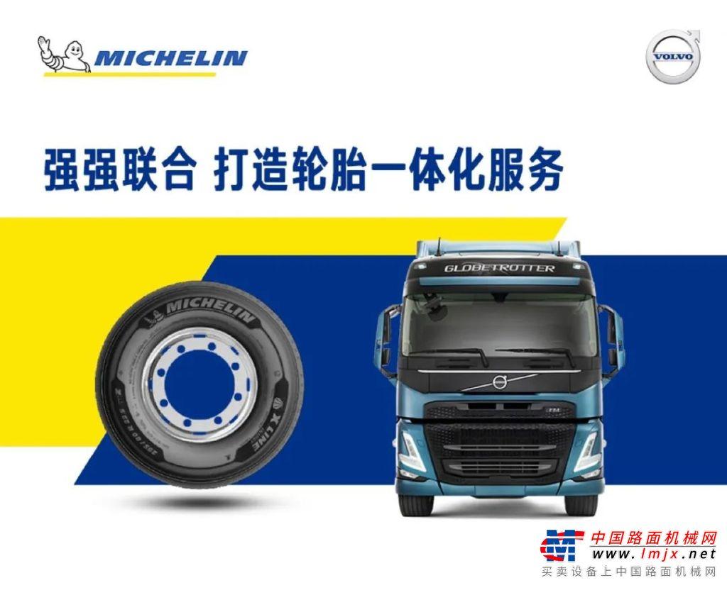 强强联手  沃尔沃卡车中国与米其林达成合作