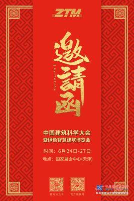 相约天津!中天智装诚邀您共聚中国建筑科学大会暨绿色智慧建筑博览会
