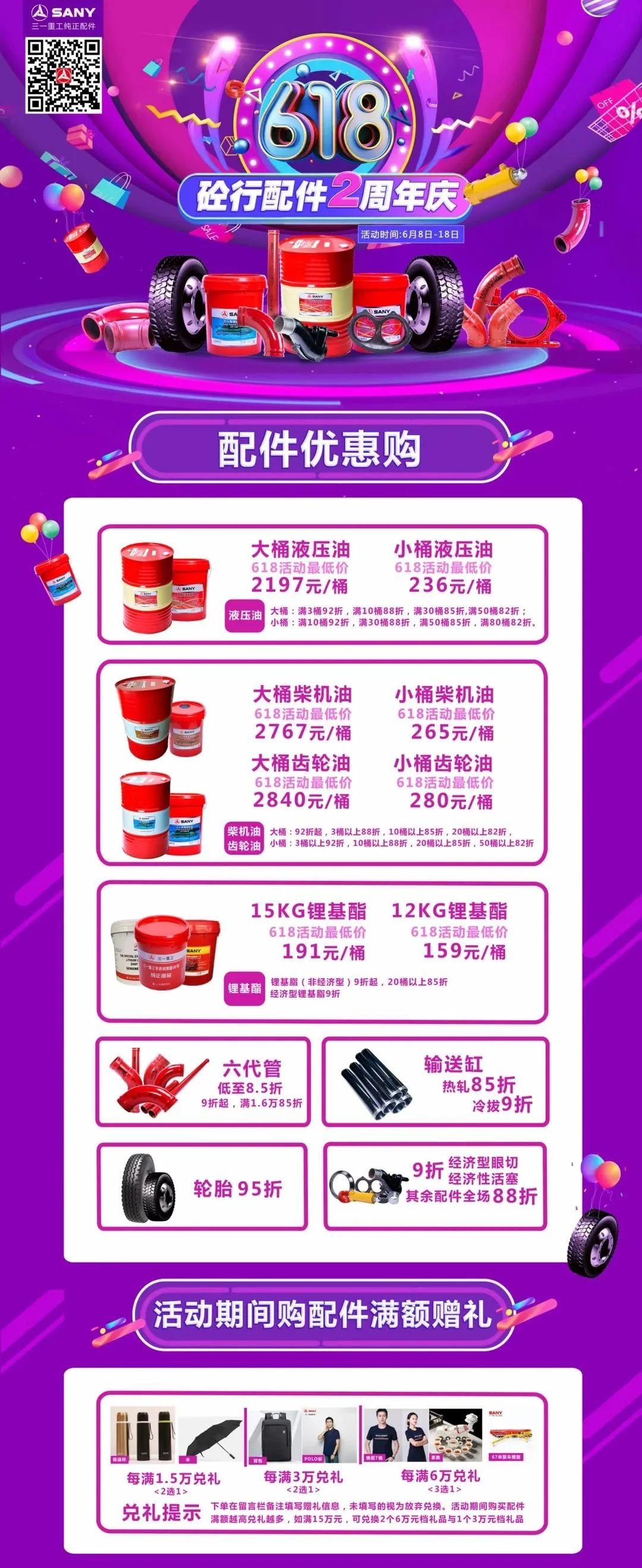 618直播|砼行配件商城2周年庆,配件嗨购进行时!