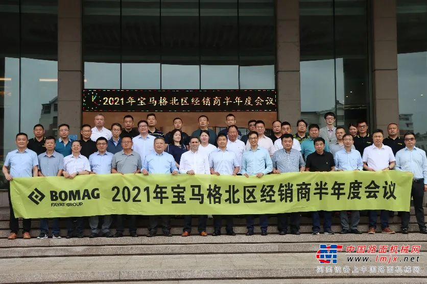 2021宝马格北区代理商半年度会议圆满结束