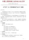 """关于召开""""2021中国挖掘机械产业大会""""的通知"""