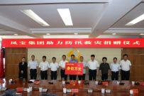 凤宝集团捐款300万元助力抗洪救灾