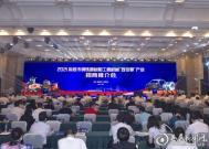"""2021娄底市钢铁新材和工程机械""""双引擎""""产业招商推介会在深圳举行"""