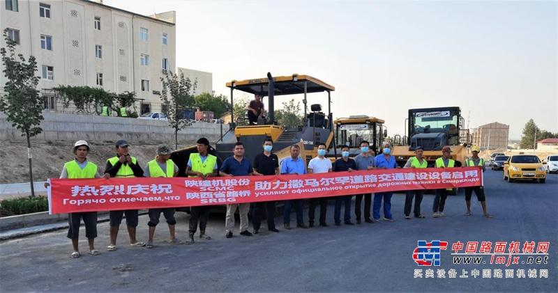 陕建机股份举办助力撒马尔罕交通建设设备启用仪式